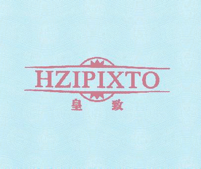 皇致-HZIPIXTO