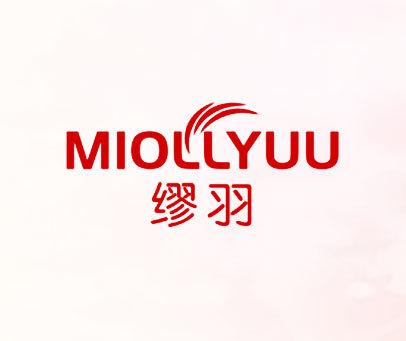 缪羽-MIOLLYUU