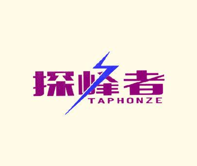 探峰者-TAPHONZE