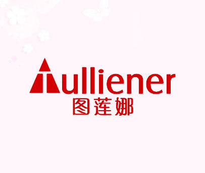 图莲娜-TULLIENER