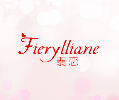 翡恋-FIERYLLIANE