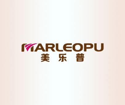 美乐普-MARLEOPU