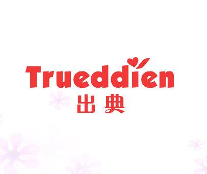 出典-TRUEDDIEN