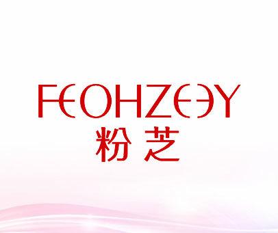 粉芝-FEOHZEEY
