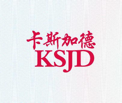 卡斯加德-KSJD