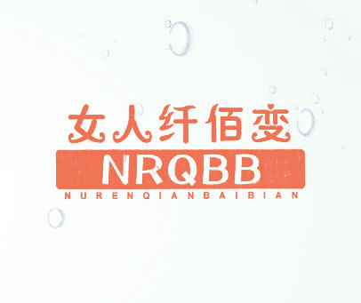 女人纤佰变-NRQBB