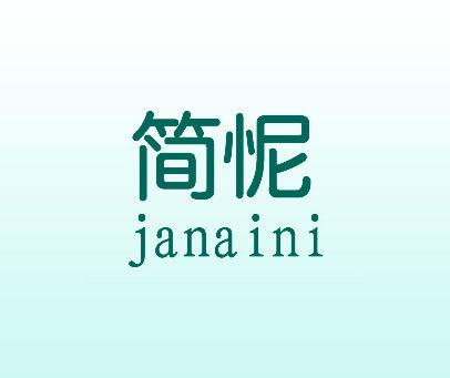简怩-JANAINI