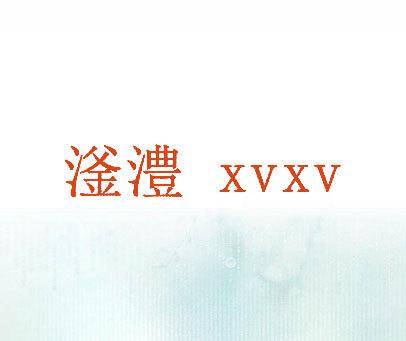 滏沣-XVXV