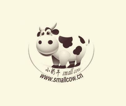 小奶牛-SMALLCOW-WWW.SMALLCOW.CN