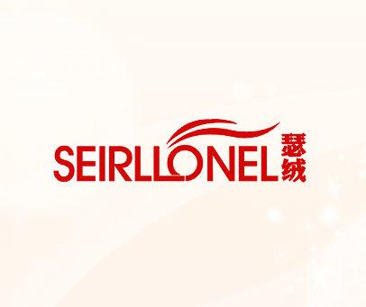 瑟绒-SEIRLLONEL
