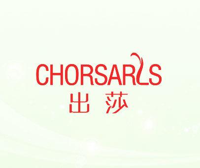出莎-CHORSARLS