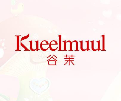 KUEELMUUL-谷茉