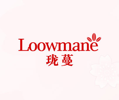 珑蔓-LOOWMANE