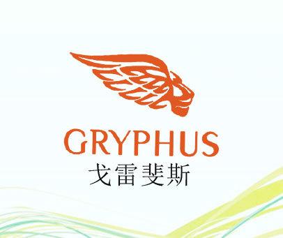 戈雷斐斯-GRYPHUS