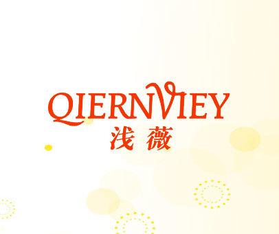 浅薇-QIERNVIEY