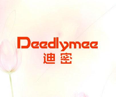 迪密-DEEDLYMEE