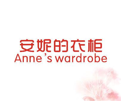 安妮的衣柜-ANNE'S-WARDROBE