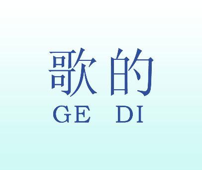歌的-GEDI