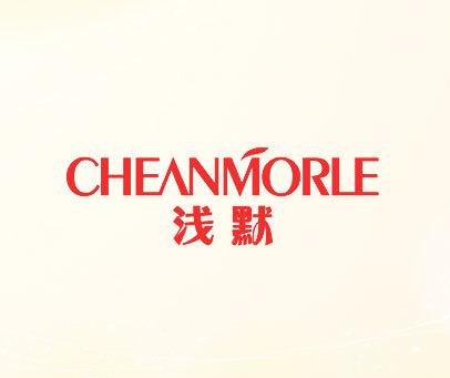浅默-CHEANMORLE