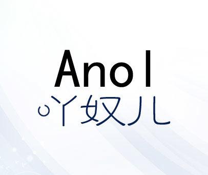 吖奴儿-ANOL