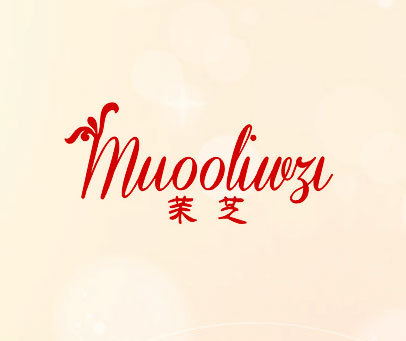 茉芝-MUOOLIWZI