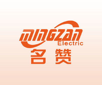 名赞-MINGZAN-ELECTRIC