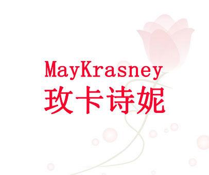 玫卡诗妮-MayKrasney