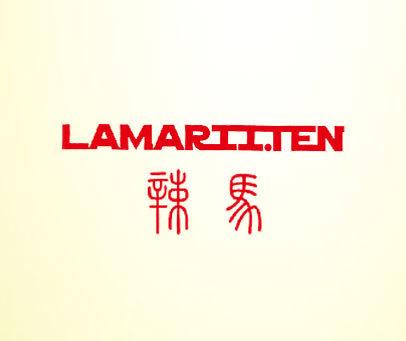 辣马-LAMARIITEN