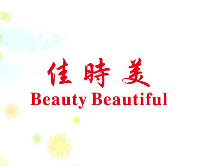佳时美-BEAUTY-BEAUTIFUL