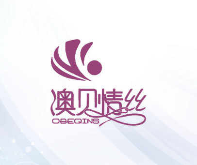 澳贝情丝-OBEQINS