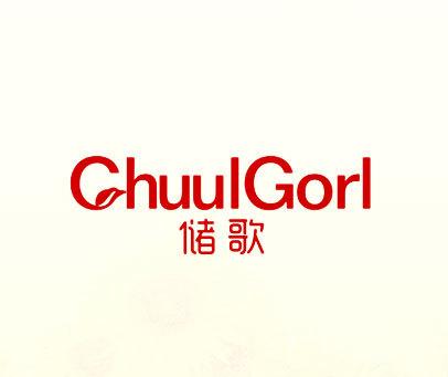 储歌-CHUULGORL