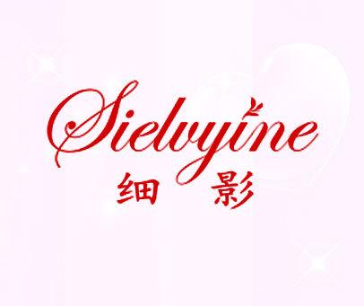 细影-SIELVYINE