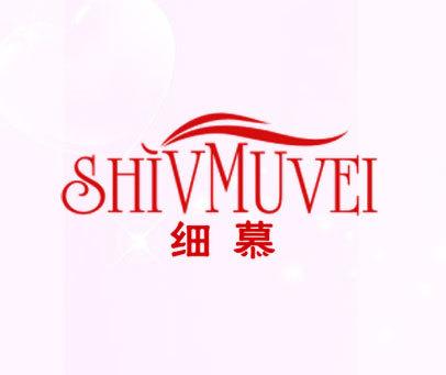 细慕-SHIVMUVEI