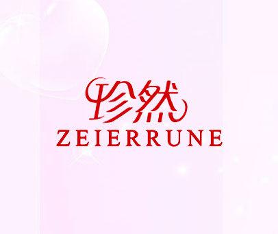 珍然-ZEIERRUNE