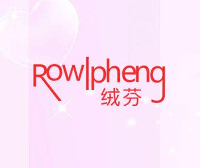 绒芬-ROWLPHENG