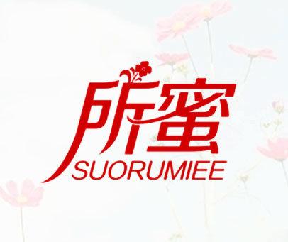 所蜜-SUORUMIEE