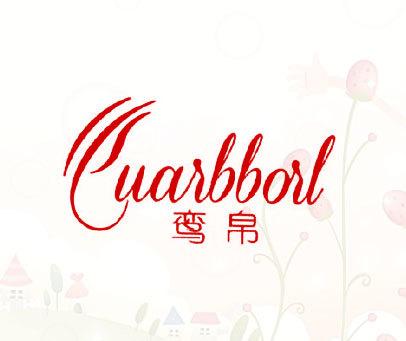 鸾帛-LUARBBORL