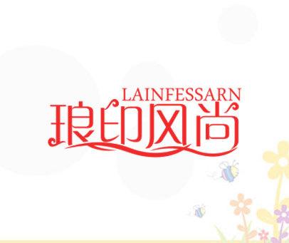 琅印风尚-LAINFESSARN