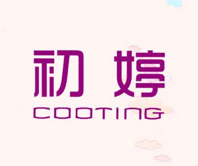 初婷-COOTING