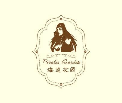 海盗花园-PIRATES GARDEN