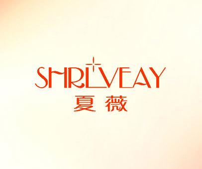 夏薇-SHRLVEAY