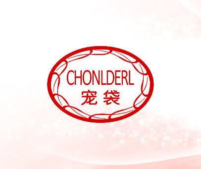 宠袋-CHONLDERL