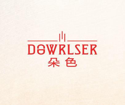 朵色-DOWRLSER