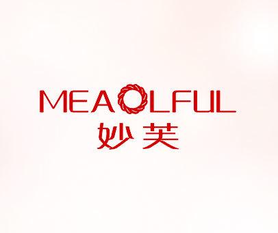 妙芙-MEAOLFUL