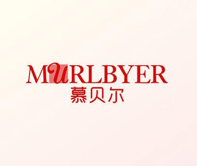 慕贝尔-MURLBYER