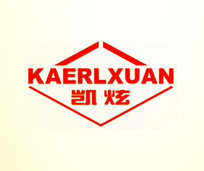 凯炫-KAERLXUAN