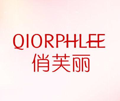 俏芙丽-QIORPHIEE