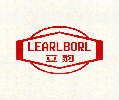 立豹-LEARLBORL