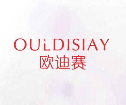 欧迪赛-OULDISIAY