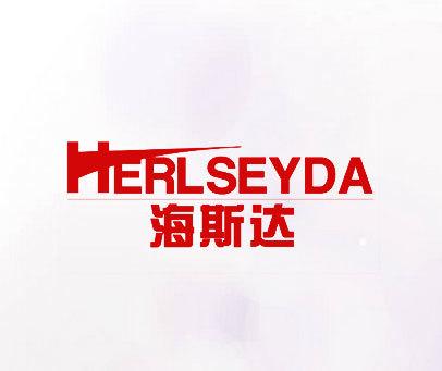海斯达-HERLSEYDA